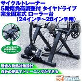 【送料無料】サイクルトレーナー負荷調整付タイヤドライブ固定式ローラー台