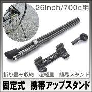 【送料無料】携帯アップスタンド固定式簡易スタンド26インチ/700c対応ロードバイククロスバイク