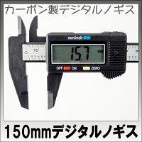 【送料無料】デジタルノギス150mm/inchi切替