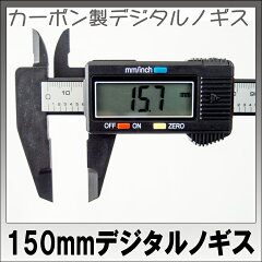 【送料無料】デジタルノギス 150 mm/inchi切替 02P09Jan16