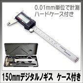 【送料無料】ケース付きデジタルノギスステンレス鋼0.01〜150