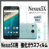 【送料無料】Nexus5X用強化ガラスフィルム硬度9H2.5Dラウンド加工ノーブランド02P01May16