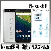 【送料無料】Nexus6P用強化ガラスフィルム硬度9H2.5Dラウンド加工ノーブランド02P01May16