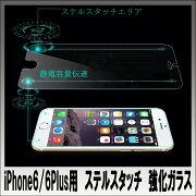 ������̵���ۥ��ƥ륹�ܥ������饹����9H2.5D�饦��ɲù�iPhone6/iPhone6Plus