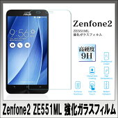 【送料無料】Zenfone25.5インチ用強化ガラスフィルム硬度9H2.5Dラウンド加工ノーブランドZE551ML/ZE550ML02P01May16