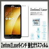 【送料無料】Zenfone2Laser6インチ用ZE601KL強化ガラスフィルム硬度9H2.5Dラウンド加工ノーブランド02P01May16