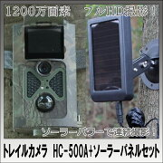 ������̵���ۥȥ쥤�륫���HC-500A+�����顼�ѥͥ륻�å��¹�͢����