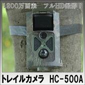 【送料無料】トレイルカメラHC-500A不可視赤外線屋外用モーション検知無人カメラ並行輸入品