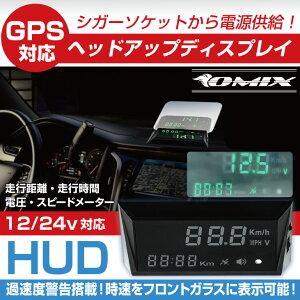 HUD GPS ヘッドアップディス...