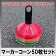 【送料無料】マーカーコーン 50枚セット ランダム5色 各10枚 ディスク 02P03Dec16
