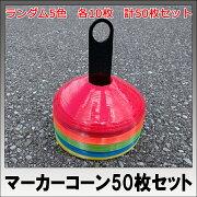 マーカーコーン50枚セットランダム5色各10枚ディスク