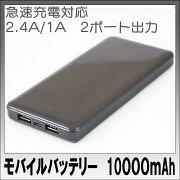 ������̵���������̥�Х���Хåƥ10000mAh2.4A��®����om-mb10000