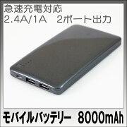 ������̵���������̥�Х���Хåƥ8000mAh��®����2.4Aom-mb8000