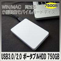【送料無料】USB3.0/2.0対応2.5インチポータブルハードディスク750GBOM-MHDD-750G