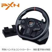 PXNハンドルコントローラーステアリングコントローローラーハンコン900度PXN-V900