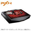 PXN アーケードスティック アーケードコントローラーPro...