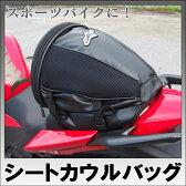 【送料無料】シートカウルバッグ 雨具入れ ツールバッグ 小物入れ 02P03Dec16