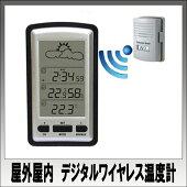 【送料無料】ワイヤレス屋内屋外デジタル温度計湿度計天気バックライト