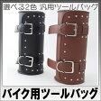 【送料無料】バイク用ツールバッグ アメリカンツールバッグ 02P03Dec16