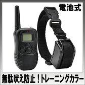【送料無料】乾電池式 無駄吠え防止 首輪 トレーニングカラー しつけ 02P03Dec16