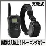 【送料無料】充電式 無駄吠え防止首輪 トレーニングカラー しつけ 02P03Dec16