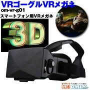 【送料無料】VRゴーグルom-vr-g01スマホVRメガネ3D映像効果バーチャルリアリティ
