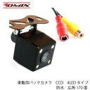 【送料無料】車載用バックカメラ CCD 4LEDタイプ 防水 広角170度