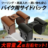 【送料無料】バイク用サイドバッグアメリカン汎用ツーリングバッグ