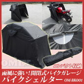 【送料無料】開閉式バイクガレージバイクシェルター266x103x156ブラック