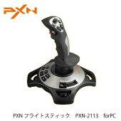 PXNフライトスティックPXN-2113forPC