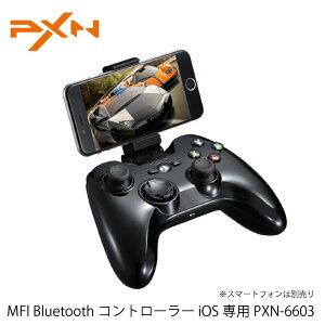 mfi仕様のゲームコントローラの画像