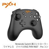 NintendoSwitch用コントローラーワイヤレスジャイロ対応PXN-9607有線でPCも利用可能Proコン