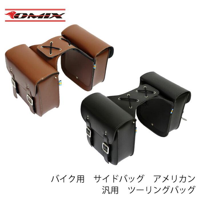 【送料無料】バイク用 サイドバッグ アメリカン 汎用 ツーリングバッグ