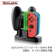 Joy-ConProコントローラーSwitch本体充電台すっきり収納&充電