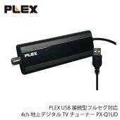 PLEXUSB接続型フルセグ対応4ch地上デジタルTVチューナーPX-Q1UD