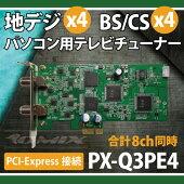 PX-Q3PE48ch同時録画・視聴地デジx4BS/CSx4PCI-Expressテレビチューナー