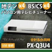 8ch同時録画・視聴USB接続地デジ・BS/CSチューナーPX-Q3U4外付けUSB