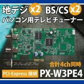4ch同時録画・視聴PCI-Express型地デジ・BS/CSチューナーPX-W3PE4