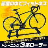 三本ローラー台サイクルトレーナー自転車