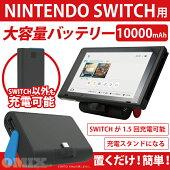 【送料無料】NintendoSwichスタンド&モバイルバッテリーニンテンドースイッチ用10000mAh