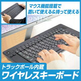 【送料無料】2.4Ghzトラックボールワイヤレスキーボード USB