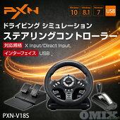 【送料無料】PXNレーシングホイールハンドルコントローラーForPCPXN-V18S