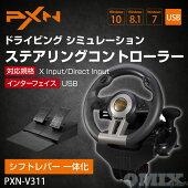 【送料無料】PXN-V3IIレーシングホイールハンドルコントローラーPCPXN-V3II
