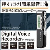【送料無料】ICレコーダー乾電池タイプ8GB高音質長時間録音USBMP3