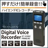 【送料無料】ICレコーダー8GB高音域録音モデル384Kbps-48KHz録音