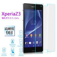 【送料無料】XperiaZ3用強化ガラスフィルム硬度9H2.5Dラウンド加工ノーブランド
