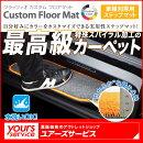 カスタムフロアマット/ステップマット/Clazzio/軽量/高級感/毛足の長いカーペット/水洗い可/クラッツィオ/かわいい/カラフル/おしゃれ