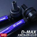 イスト NCP110 (2WD) 調整式スタビライザーリンク D-MAX ト...