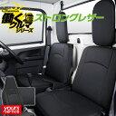 NV350キャラバン シートカバー (2列シート車1列目のみ) クラ...