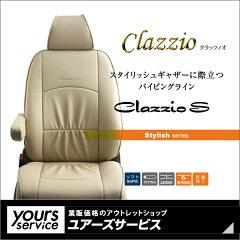 アルファード 30系 (7人乗)用シートカバー 【クラッツィオ S】 Clazzio S 【オープン記念特価】【RCP】